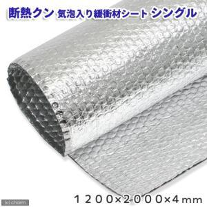 断熱クン アルミ気泡入り緩衝材シート シングル 1200×2000×4(mm) 120cm水槽用 関東当日便|chanet