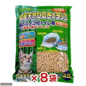 猫砂 クリーンミュウ 木製 国産天然ひのきのチップ 3.5L 8袋入 猫砂 ひのき 燃やせる お一人様1点限り 関東当日便|chanet