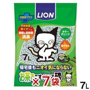 猫砂 お一人様1点限り ライオン お茶でニオイをとる砂 7L 1箱7袋 猫砂 紙 固まる 燃やせる 関東当日便|chanet