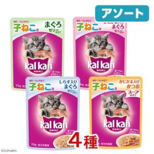 アソート カルカン パウチ ゼリー・スープ仕立て 12ヶ月までの子猫用 70g 4種4袋入り キャットフード カルカン 関東当日便 chanet