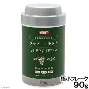 コメット グッピー・テトラの主食 フレーク 90g 関東当日便