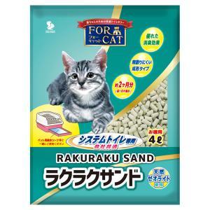 猫砂 ラクラクサンド 4L システムトイレ用 4袋 猫砂 天然ゼオライト お一人様1点限り|チャーム charm PayPayモール店