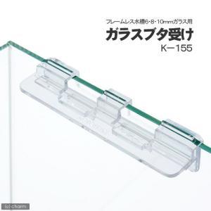 コトブキ工芸 kotobuki K−155 ガラス厚6/8/10mm用ガラスフタ受け 1個 関東当日便
