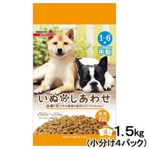 いぬのしあわせ 中粒 1歳〜6歳成犬用 1.5kg(375g×4パック) ドッグフード 国産 関東当日便