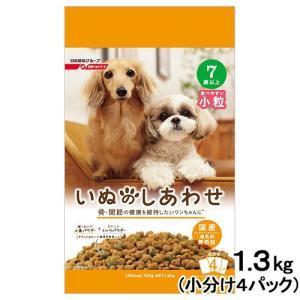 いぬのしあわせ 小粒 7歳以上 高齢犬用 1.3kg(325g×4パック) 関東当日便