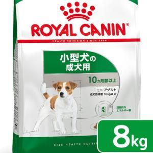 ロイヤルカナン ミニ アダルト 成犬用 8kg 3182550716888 関東当日便|chanet