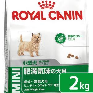 ロイヤルカナン SHN ミニ ライト ウェイト ケア 成犬・高齢犬用 2kg 正規品 3182550709972 お一人様5点限り 関東当日便