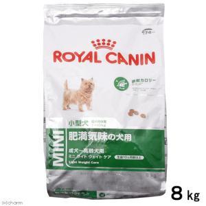 ロイヤルカナン SHN ミニ ライト ウェイト ケア 成犬・高齢犬用 8kg 正規品 3182550716918 お一人様5点限り 関東当日便