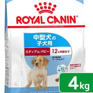 ロイヤルカナン SHN ミディアム ジュニア 子犬用 4kg 正規品 3182550708180 お一人様5点限り 関東当日便