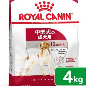 ロイヤルカナン SHN ミディアム アダルト 成犬用 4kg 正規品 3182550708197 お一人様5点限り 関東当日便