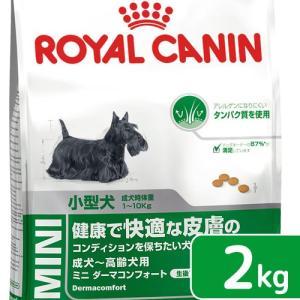 ロイヤルカナン SHN ミニ ダーマコンフォート 成犬・高齢犬用 2kg 正規品 3182550793506 お一人様5点限り 関東当日便