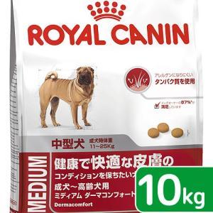 ロイヤルカナン SHN ミディアム ダーマコンフォート 成犬・高齢犬用 10kg 正規品 3182550773836 お一人様5点限り 関東当日便