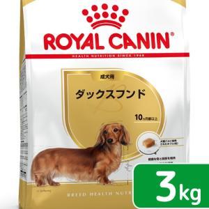 ロイヤルカナン ダックスフンド 成犬用 3kg 3182550733830 ジップ付 関東当日便|chanet