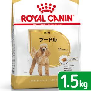 ロイヤルカナン プードル 成犬用 1.5kg 3182550743174 ジップ付 関東当日便|chanet
