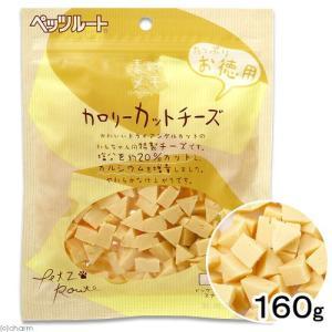 ペッツルート 素材メモ カロリーカットチーズ お徳用 160g 犬 おやつ 関東当日便|chanet