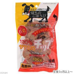 ペッツルート ささみのチップ 小丸 100g 国産 無添加 犬 おやつ ささみ 関東当日便