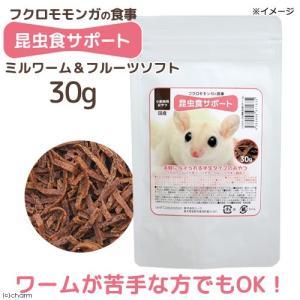 フクロモモンガの食事 昆虫食サポート ミルワーム&フルーツソフト 30g おやつ