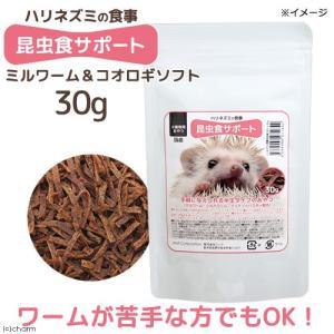 ハリネズミの食事 昆虫食サポート ミルワーム&コオロギソフト 30g おやつ 関東当日便|chanet