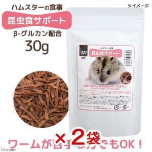ハムスターの食事 昆虫食サポート ミルワームソフト β-グルカン配合 30g おやつ 2袋入り 関東当日便|chanet