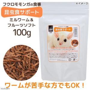 フクロモモンガの食事 昆虫食サポート ミルワーム&フルーツソフト 100g おやつ 関東当日便 chanet