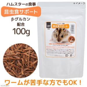 ハムスターの食事 昆虫食サポート ミルワームソフト β-グルカン配合 100g おやつ 関東当日便|chanet