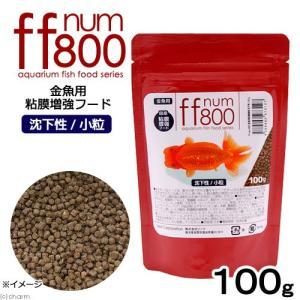ff num800 金魚用 粘膜増強フード (沈下性) 100g プレミアム健康管理フード 関東当日便|chanet