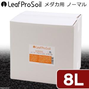 Leaf Pro Soil リーフプロソイル メダカ用 ノーマル 8L めだか