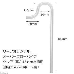 リーフオリジナル オーバーフローパイプ クリア 高さ45cm水槽用 (直径16/22のホース用) 半透明 乳白色 関東当日便|chanet