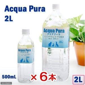 アクアプーラ 純水 2L 1箱6本 犬 ペットウォーター ドリンク お一人様1点限り 関東当日便|chanet
