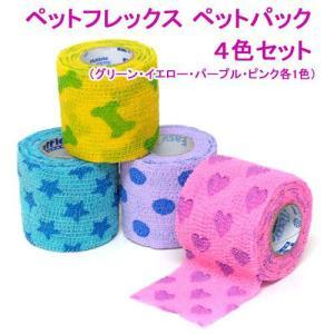 ペットフレックス ペットパック 4色セット(犬・猫・小動物用包帯) 関東当日便|chanet