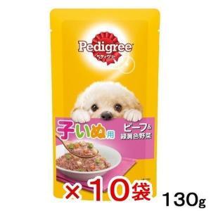 ペディグリー パウチ 子犬用 旨みビーフ&緑黄色野菜 130g 10袋 ドッグフード ペディグリー 関東当日便|chanet