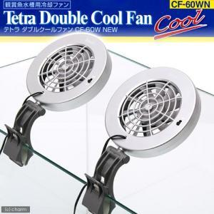 テトラ クールファンCF−60W NEW 水槽用冷却ファン 関東当日便