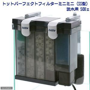 メーカー:TOTTO 国内海外特許取得済み!世界初 水替え不要の完全ろ過システム 水槽で魚を飼育する...