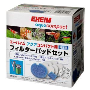 エーハイム アクアコンパクト2004/2005専用ろ材 フィルターパッドセット