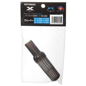 コトブキ工芸 kotobuki パワーボックス交換パーツ ストレーナー SV4500・5500・9000用 関東当日便|chanet