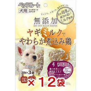 ペッツルート 無添加 ヤギミルクでやわらか煮込み鶏 すなぎも 20g×3袋 1箱12袋 犬 おやつ 無添加 ペッツルート 関東当日便|chanet