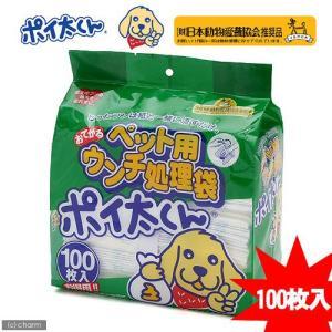 ウンチ処理袋ポイ太くん 100枚入り 犬 マナー袋 うんち袋 関東当日便