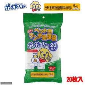 ウンチ処理袋ポイ太くん 20枚入り 犬 マナー袋 うんち袋 関東当日便