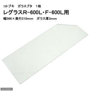コトブキ工芸 kotobuki ガラスフタ R−600L/F−600L用 1枚(幅566×奥行210×厚さ3mm) 関東当日便