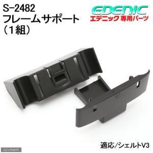 スドー エデニックシェルト V3 専用パーツ フレームサポート 1組 S−2482