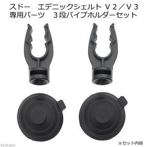 スドー エデニックシェルト V2/V3 専用パーツ 3段パイプホルダーセット(2ケ)