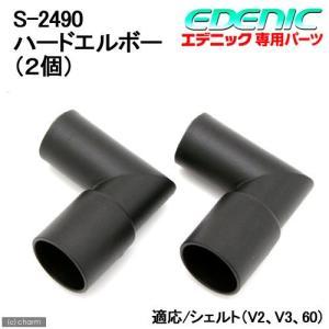 スドー エデニックシェルト V2/V3/60 専用パーツ ハードエルボー(2ケ) S−2490