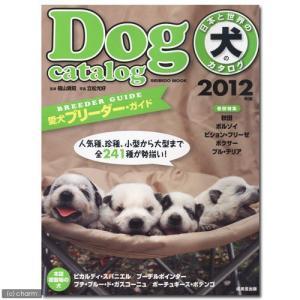 日本と世界の犬のカタログ 2012年版 関東当日便 chanet