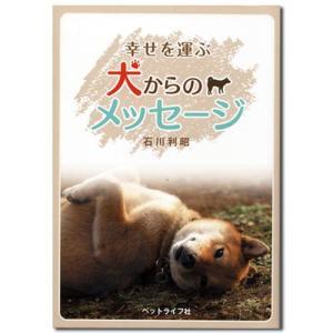幸せを運ぶ 犬からのメッセージ 関東当日便 chanet