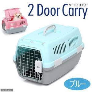 マルカン 2ドアキャリー 小型犬・猫用 ブルー 犬 猫 キャリーバッグ キャリーケース(5kgまで)