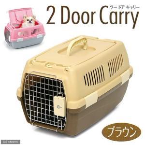 マルカン 2ドアキャリー 小型犬・猫用 ブラウン 犬 猫 キャリーバッグ キャリーケース(5kgまで) 関東当日便|chanet