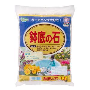 鉢底の石 1.2L 関東当日便 chanet