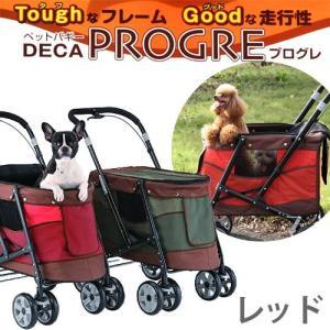 (大型)ボンビ ペットバギーDECA プログレ レッド 中型犬用カート(30kgまで)|chanet
