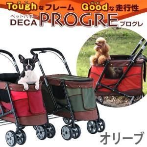 アウトレット品 (大型)ボンビ ペットバギーDECA プログレ オリーブ 中型犬用カート(30kgまで) 訳あり chanet