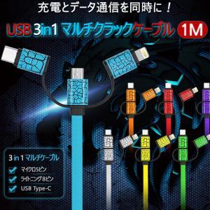ライトニングケーブル 充電器 android アンドロイド   3in1マルチクラシックケーブル1メ...